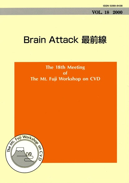 Vol 18 Brain Attack最前線