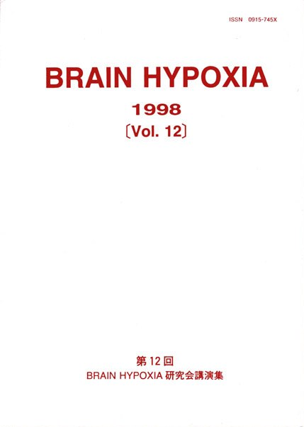 Vol 12 Brain Hypoxia 1998